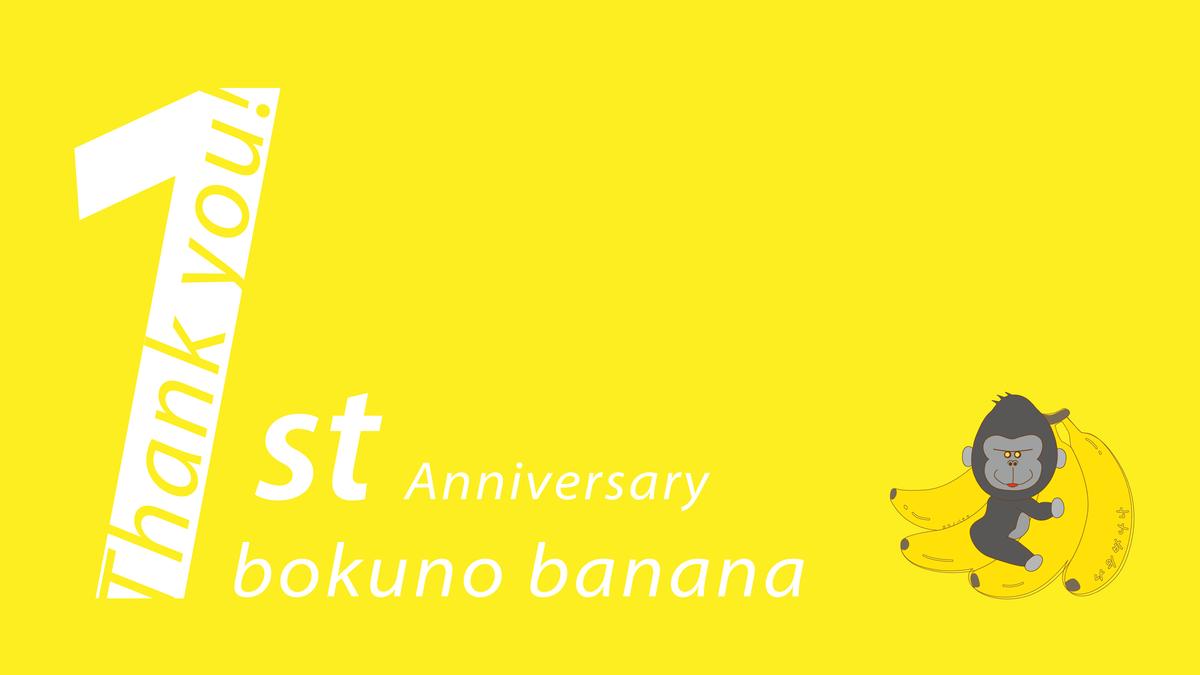 f:id:bokuno-banana:20210903131036p:plain