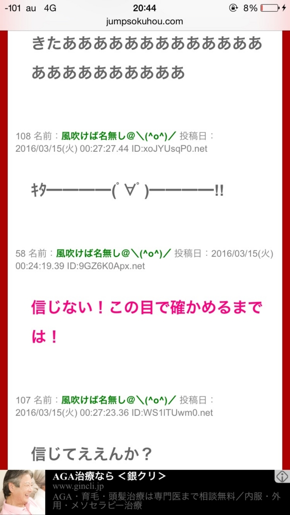 f:id:bokunoikinuki:20160412205728j:plain