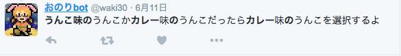 f:id:bokunoikinuki:20160622005348p:plain