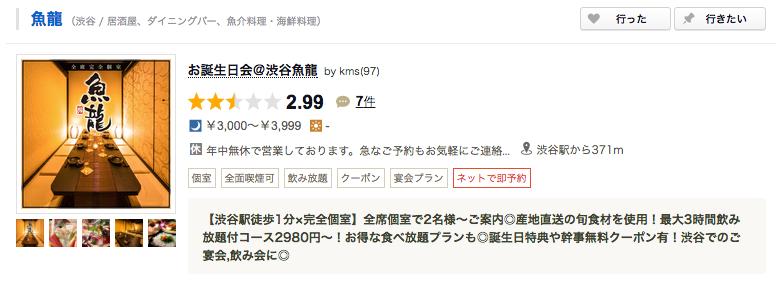 f:id:bokunoikinuki:20160710234409p:plain