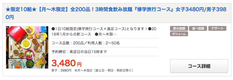 f:id:bokunoikinuki:20160710235501p:plain
