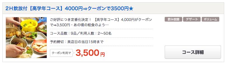 f:id:bokunoikinuki:20160710235626p:plain