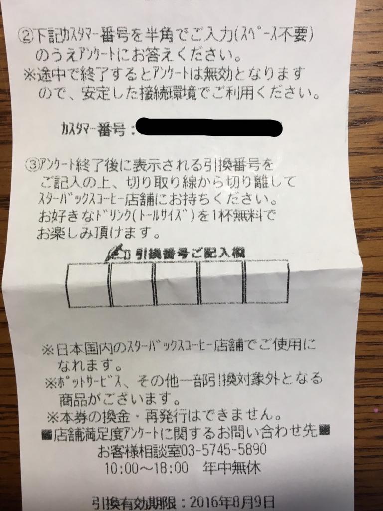 f:id:bokunoikinuki:20160711230245j:plain