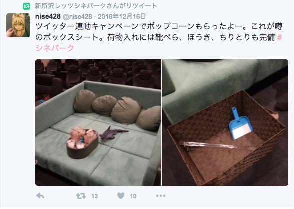 f:id:bokunoikinuki:20170109012304p:plain