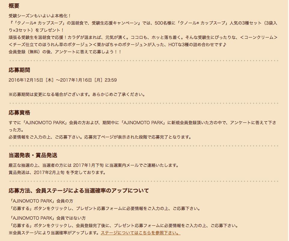 f:id:bokunoikinuki:20170109224027p:plain