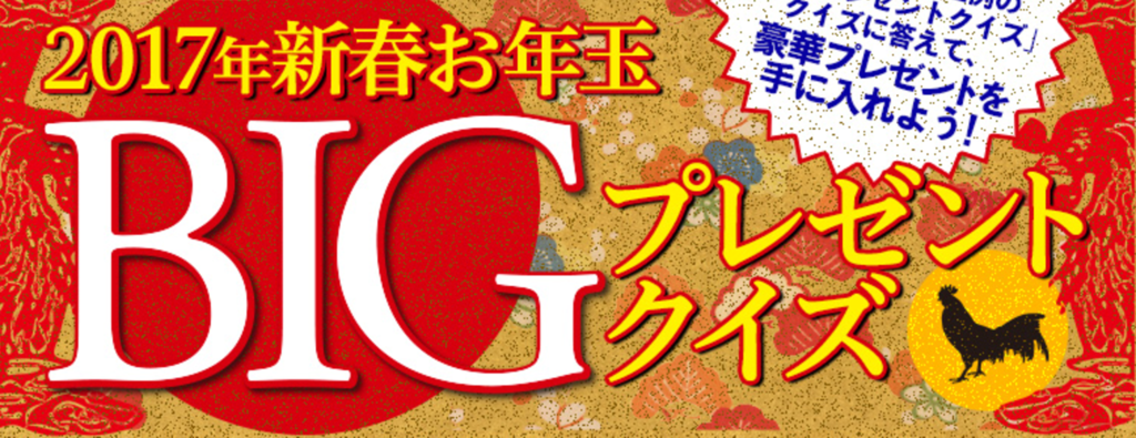 f:id:bokunoikinuki:20170110195601p:plain