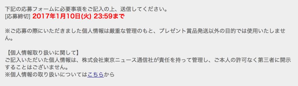 f:id:bokunoikinuki:20170110200941p:plain