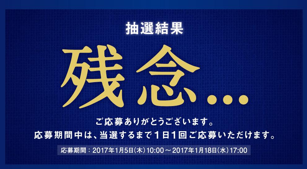 f:id:bokunoikinuki:20170117023816p:plain