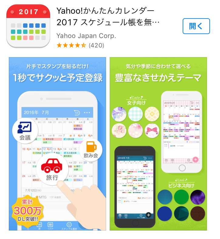 f:id:bokunoikinuki:20170120113443p:plain