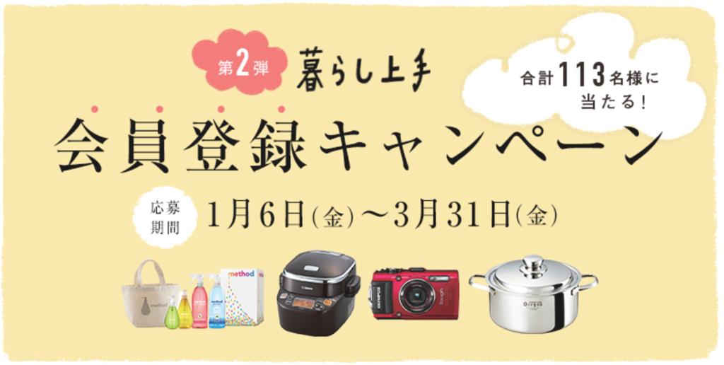 f:id:bokunoikinuki:20170121115638p:plain