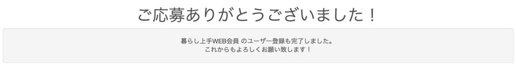 f:id:bokunoikinuki:20170121120048p:plain