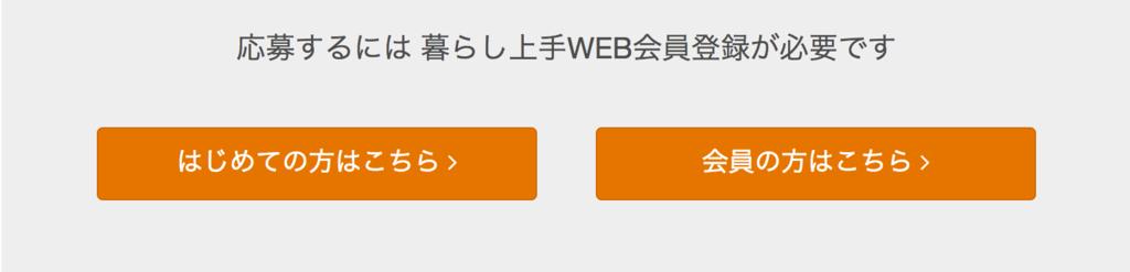 f:id:bokunoikinuki:20170121121111p:plain