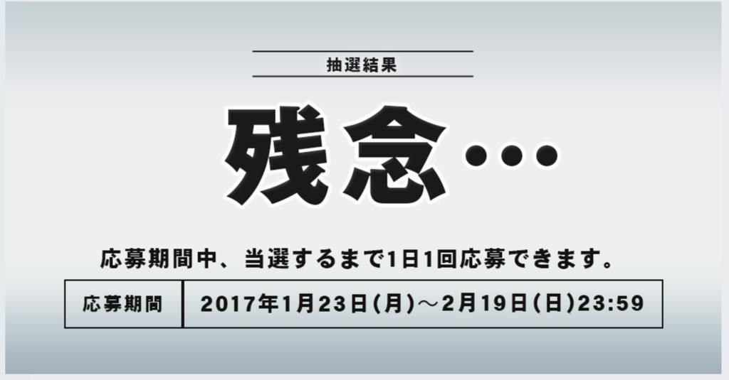 f:id:bokunoikinuki:20170127163156p:plain