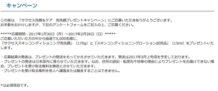 f:id:bokunoikinuki:20170201012210p:plain