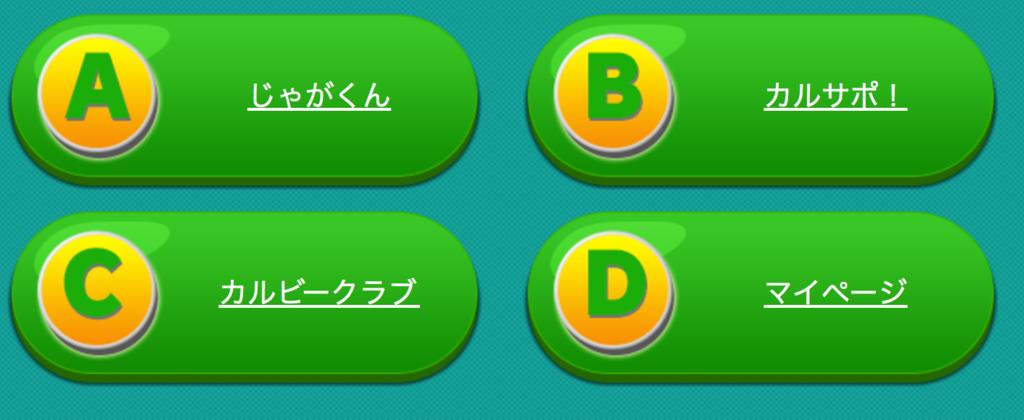 f:id:bokunoikinuki:20170201161630p:plain
