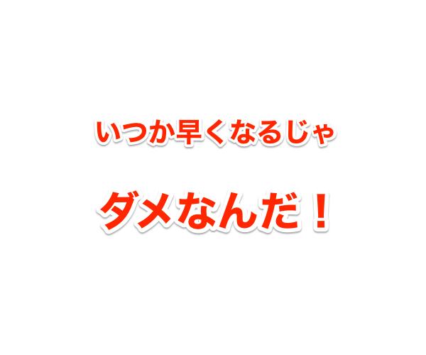 f:id:bokunoikinuki:20170330201305p:plain