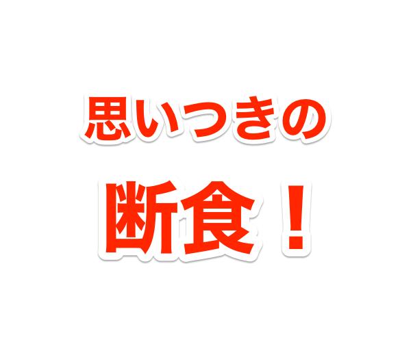 f:id:bokunoikinuki:20170404200710p:plain