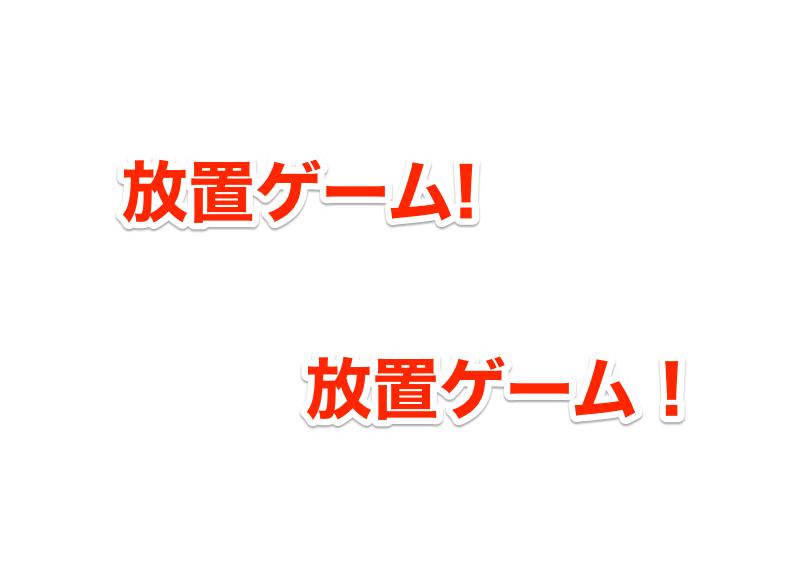 f:id:bokunoikinuki:20170405163328p:plain