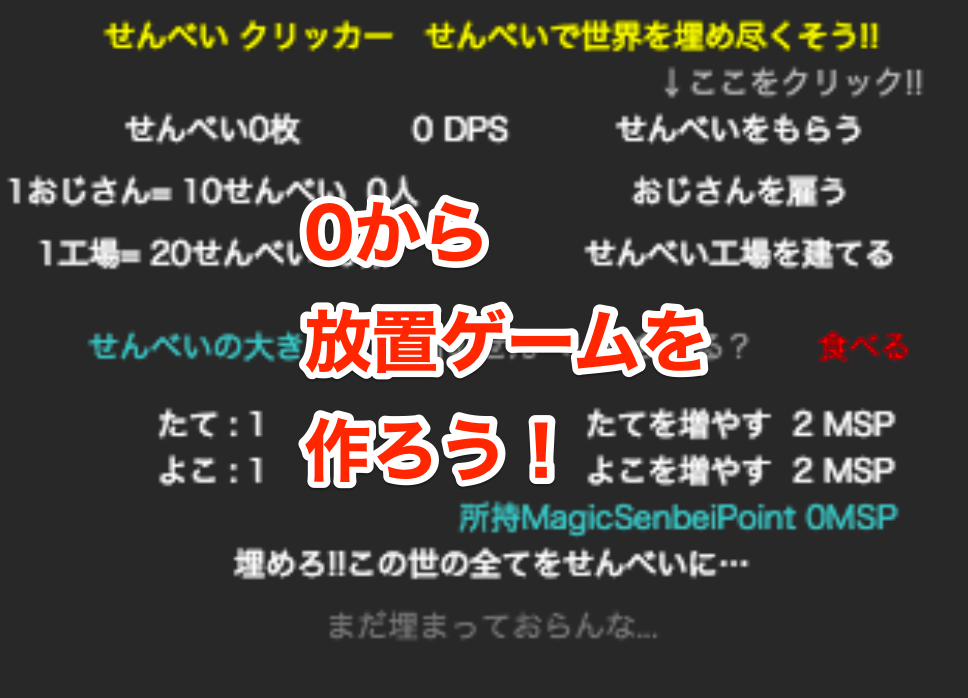 f:id:bokunoikinuki:20170413180107p:plain