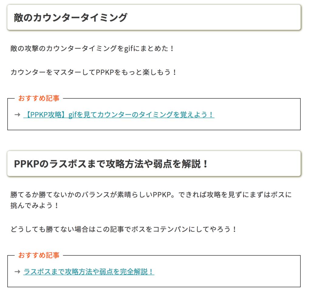 f:id:bokunoikinuki:20170903232504p:plain