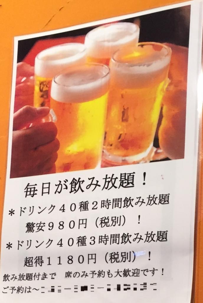 f:id:bokunonoumiso:20160717074640j:plain