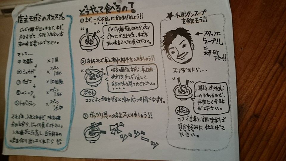 モガメンのジャージャー麺の食べ方説明