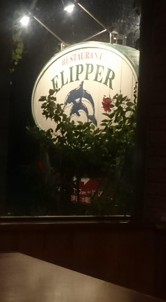 フリッパー看板