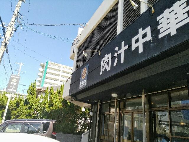 f:id:bokushi1990:20181127191356j:image
