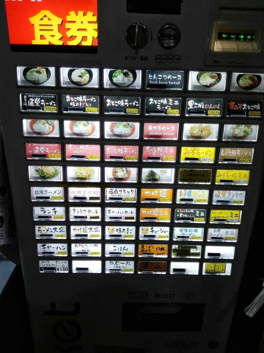 琉球新麺 通堂:食券販売機