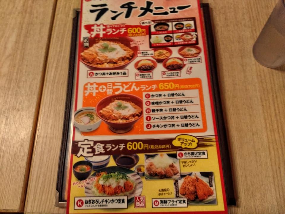 かつさと 沖縄安謝店:ランチメニュー