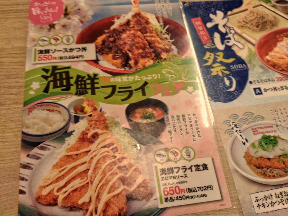 かつさと 沖縄安謝店:限定メニュー