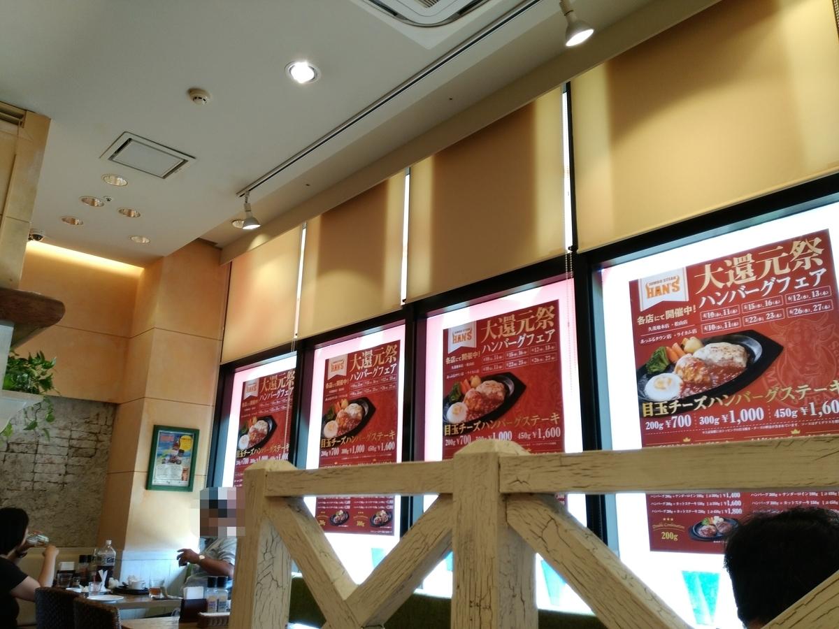 『JUMBO STEAK HAN'S あっぷるタウン店』:店内②
