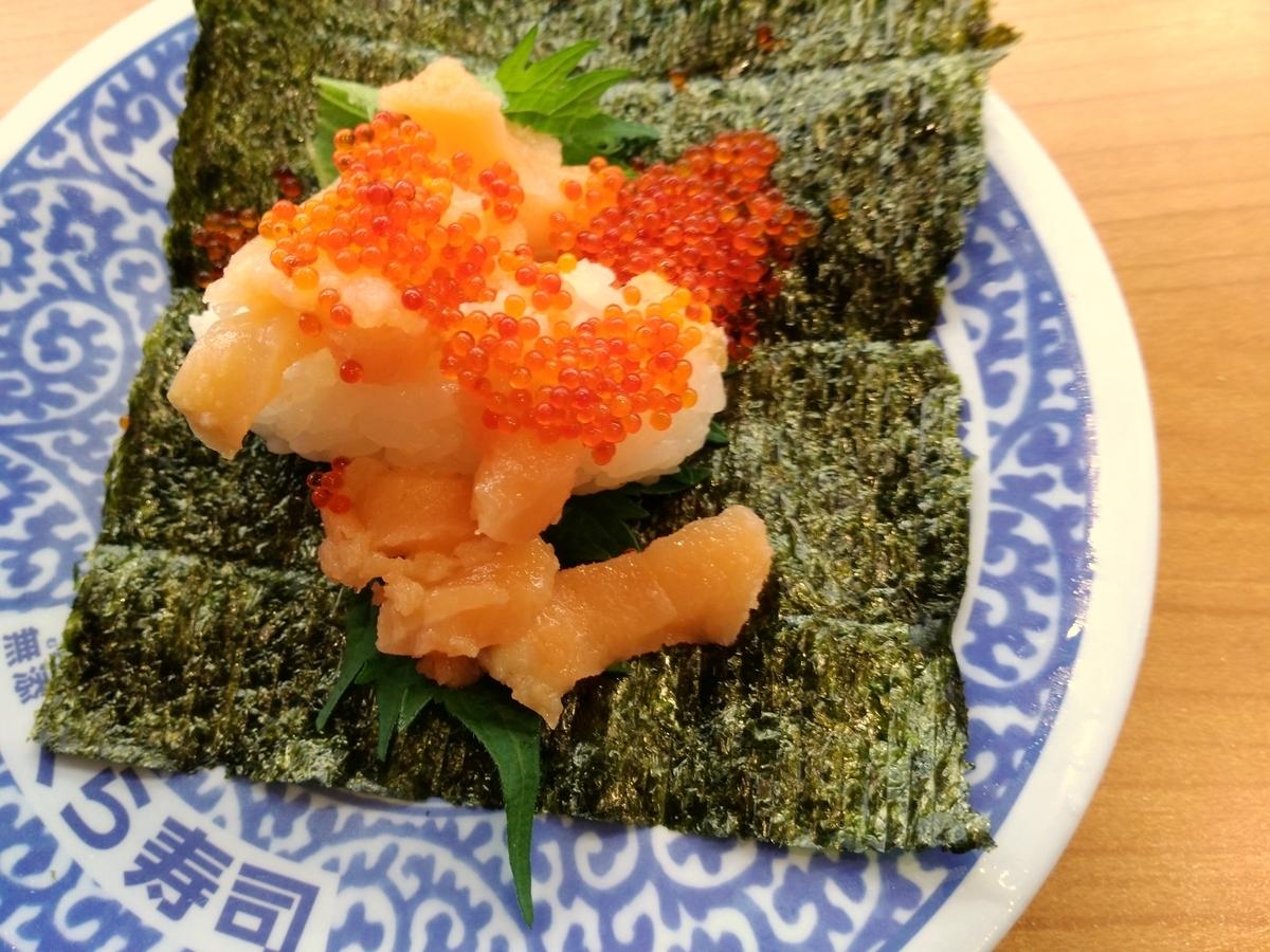 イオンモール沖縄ライカム:くら寿司 とびこサーモン手巻き