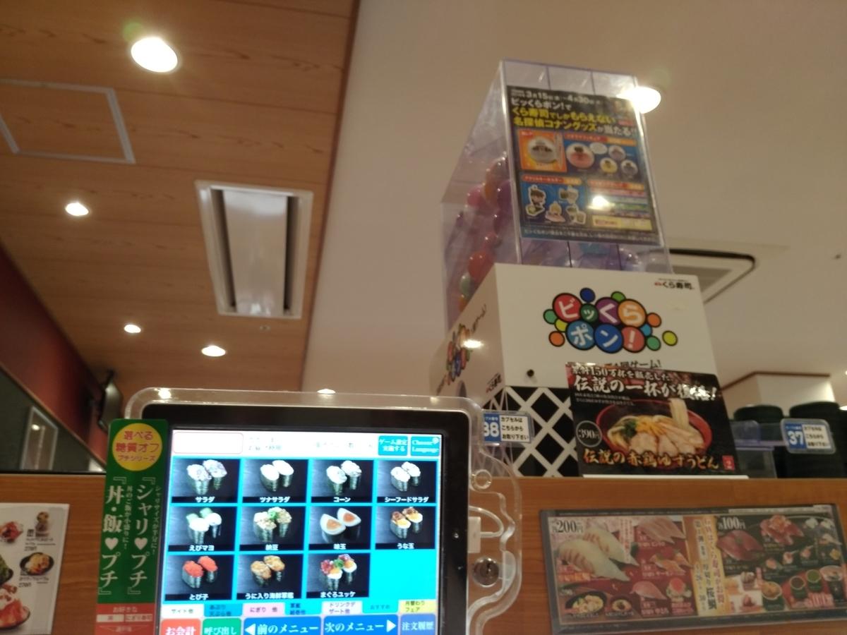 イオンモール沖縄ライカム:くら寿司 くらっポン