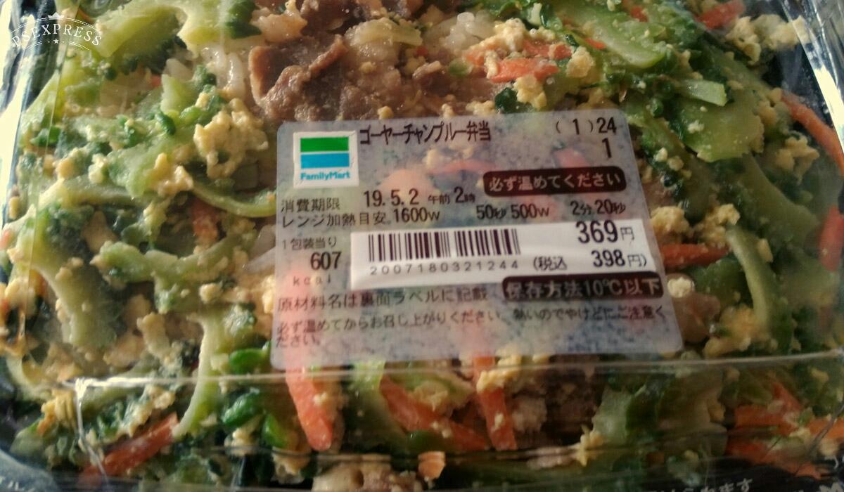 沖縄ファミリーマート:ゴーヤーチャンプルー弁当