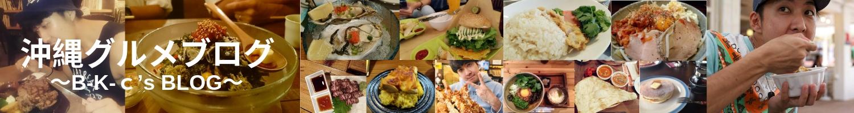 沖縄グルメブログ