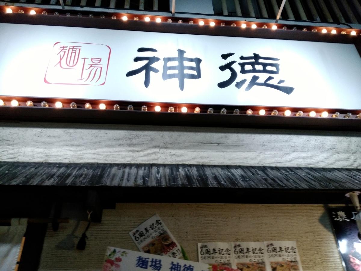 麺場神徳:看板