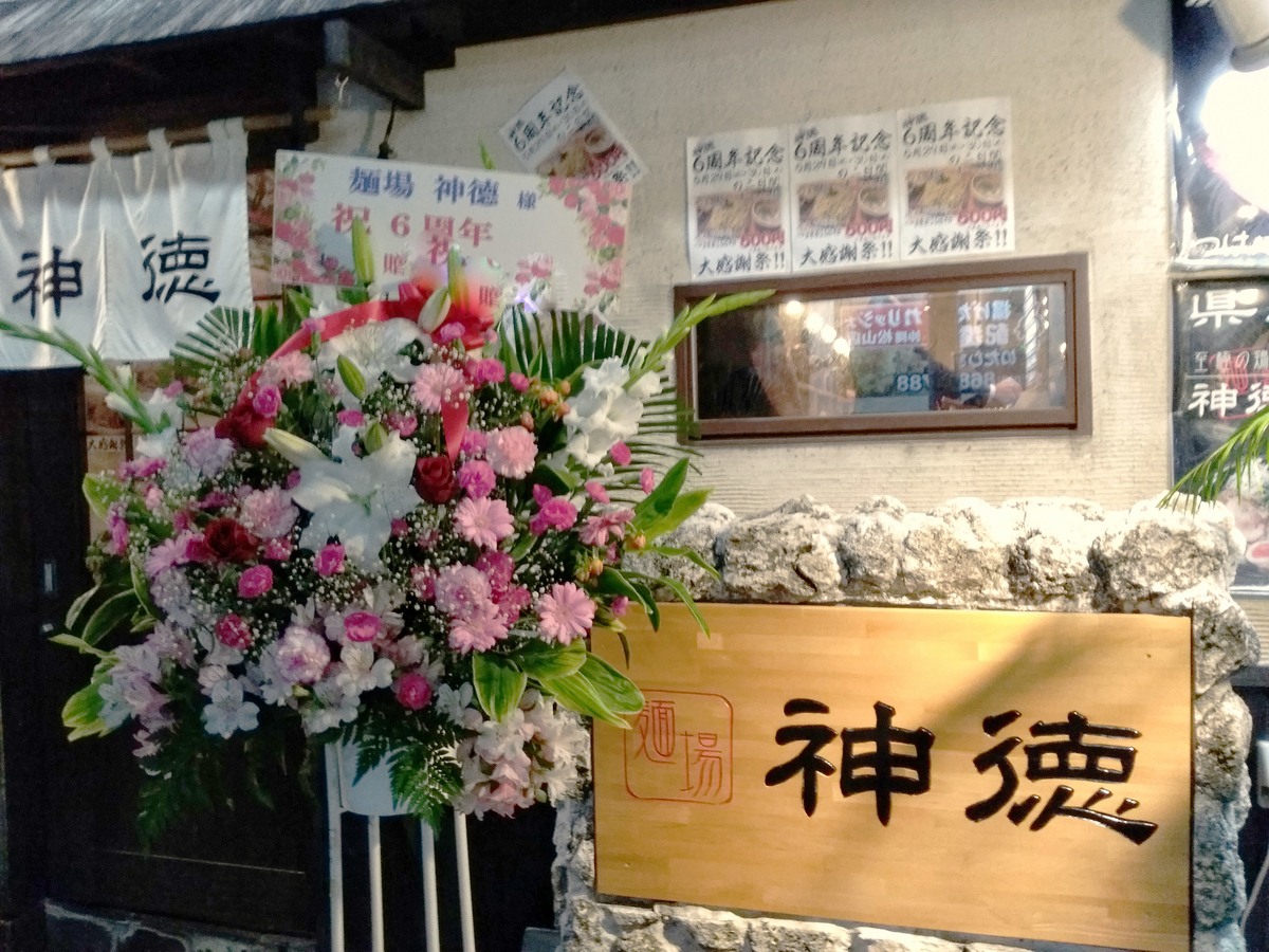 麺場神徳:6周年祝い