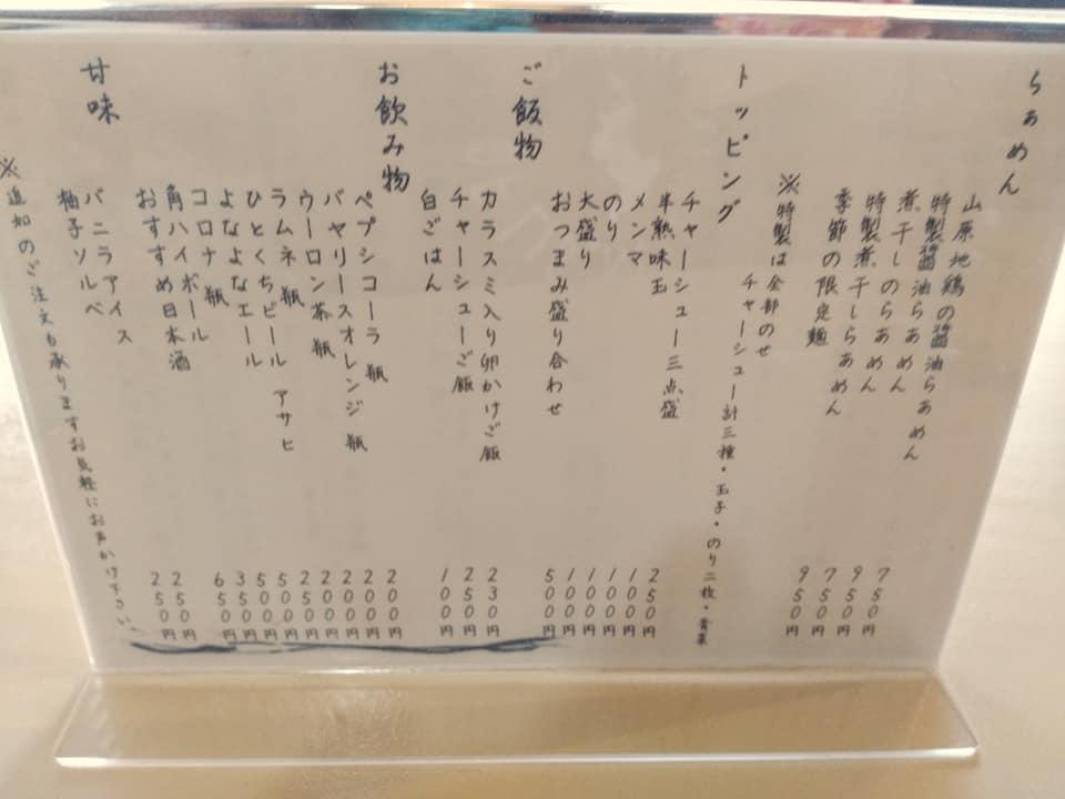 NAGISA:メニュー②