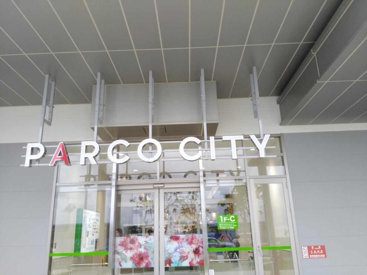 PARCOCITY:入口
