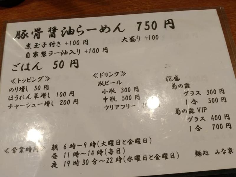麺処 みな家:メニュー表