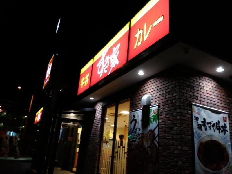すき家 507号八重瀬店:外観