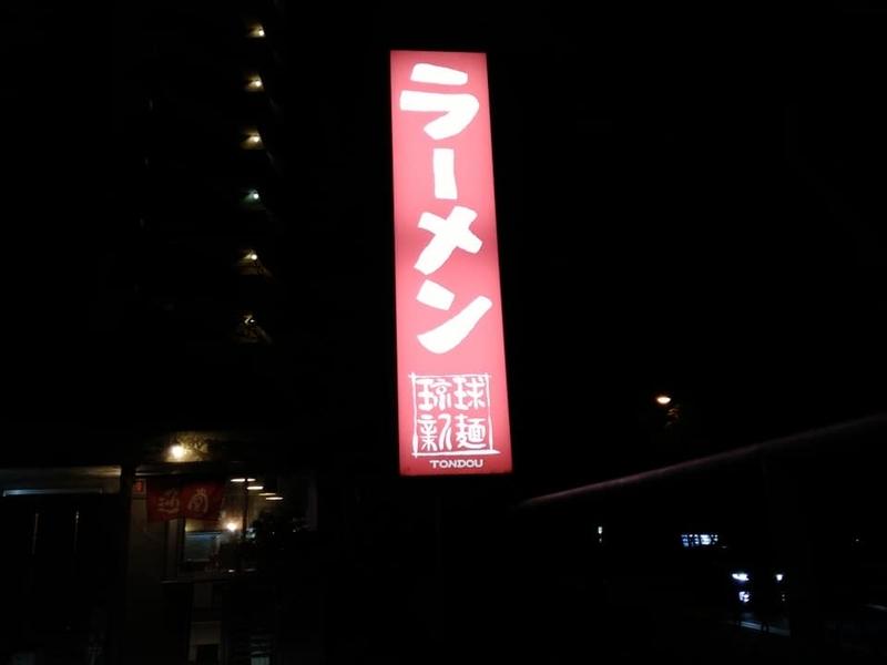 琉球新麺 通堂 儀保駅前店:看板
