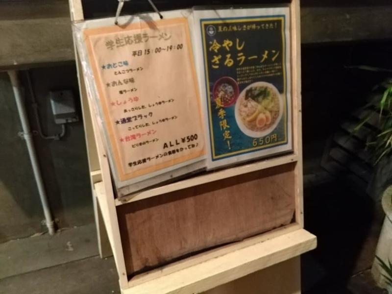 琉球新麺 通堂 儀保駅前店:店頭ポップ