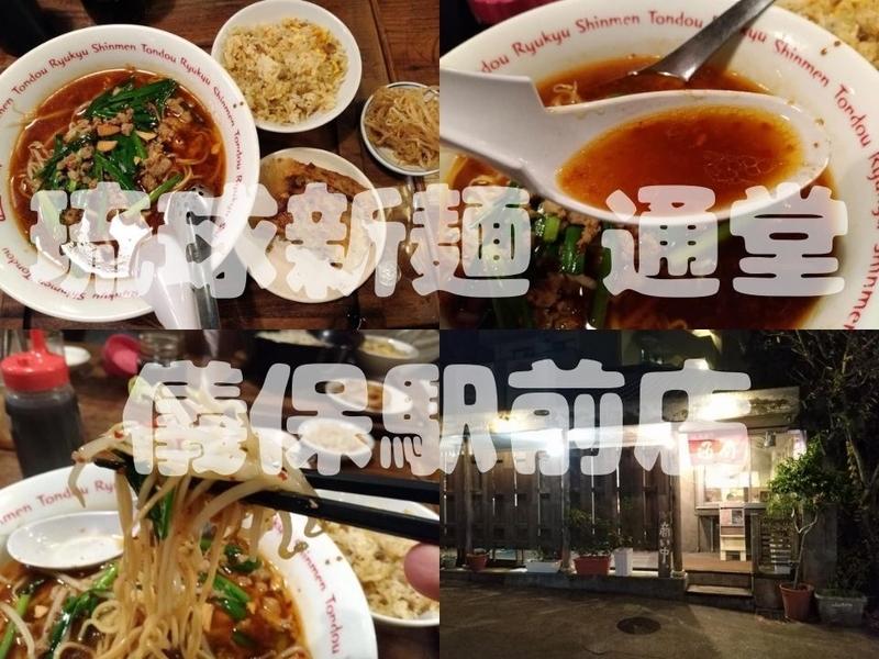 琉球新麺 通堂 儀保駅前店:アイキャッチ