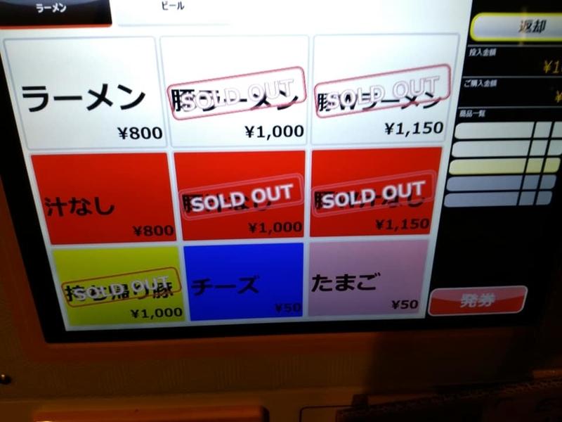 歴史を刻め 松山店:券売機