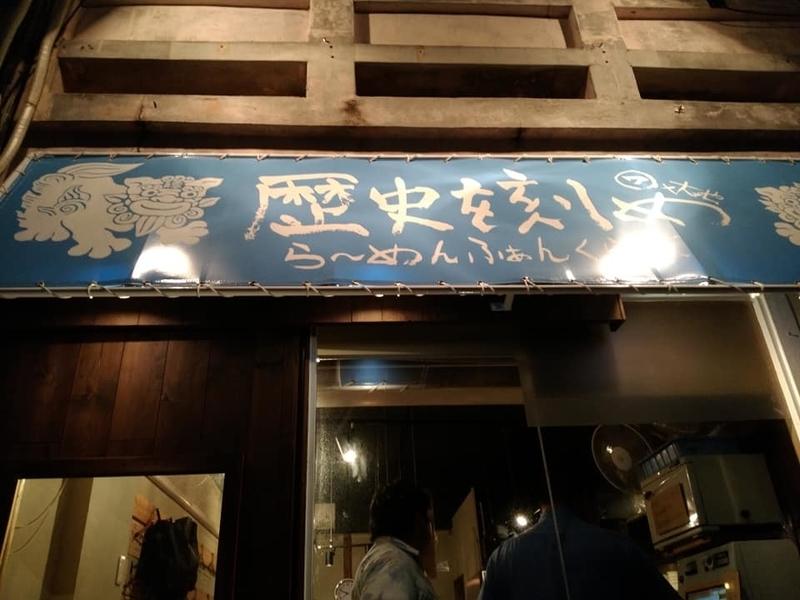 歴史を刻め 松山店:看板