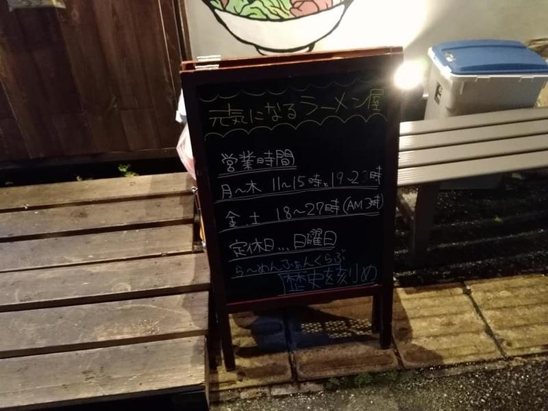 歴史を刻め 松山店:ポップ