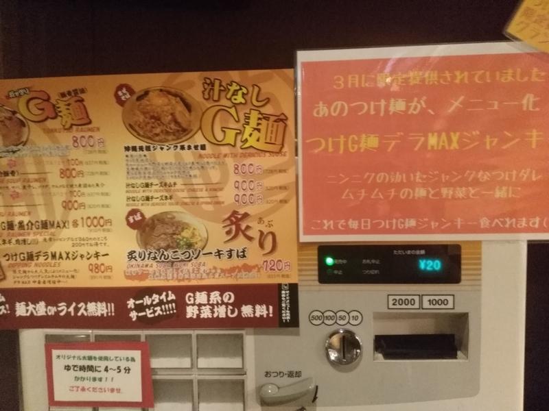 麺道 くろとん:食券機② つけ麺レギュラー化