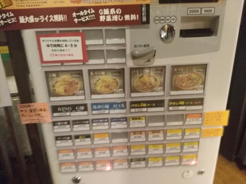 麺道 くろとん:食券機①